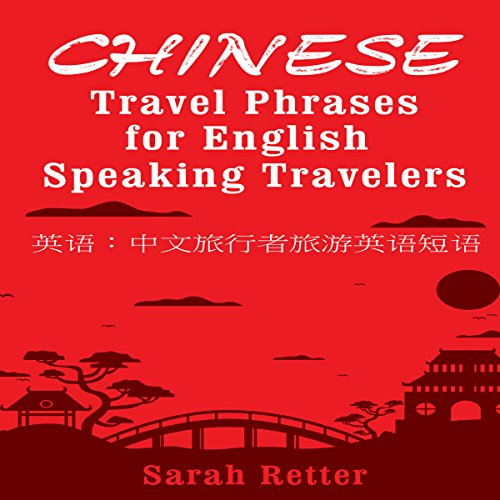 Chinese Travel Phrases for English Speaking Travelers audiobook cover art