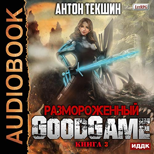 GoodGame (Russian Edition) cover art