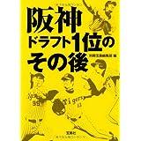 阪神 ドラフト1位のその後 (宝島SUGOI文庫)
