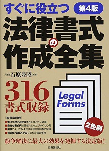 法律書式の作成全集