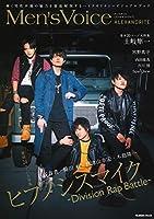 Men's Voice ALEXANDRITE (学研ムック)