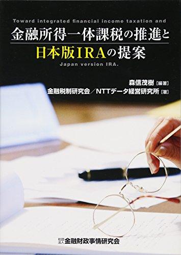 金融所得一体課税の推進と日本版IRAの提案の詳細を見る
