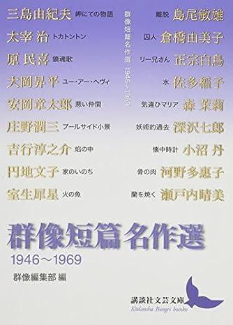 群像短篇名作選 1946~1969 (講談社文芸文庫)
