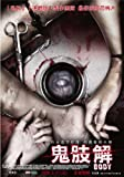 Body Sob 19 Movie Poster (27 x 40 Inches - 69cm x 102cm) (2007) Taiwanese -(Arak Amornsupasiri)(Ornjira Lamwilai)(Kritteera Inpornwijit)(Patharawarin Timkul)