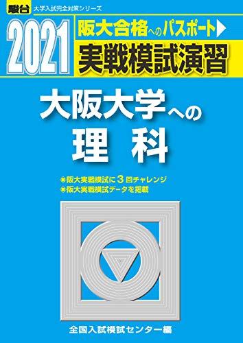 実戦模試演習 大阪大学への理科 2021 (大学入試完全対策シリーズ)の詳細を見る