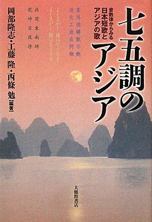 七五調のアジア―音数律からみる日本短歌とアジアの歌