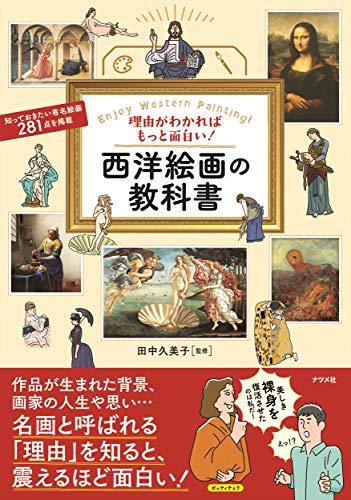 理由がわかればもっと面白い! 西洋絵画の教科書
