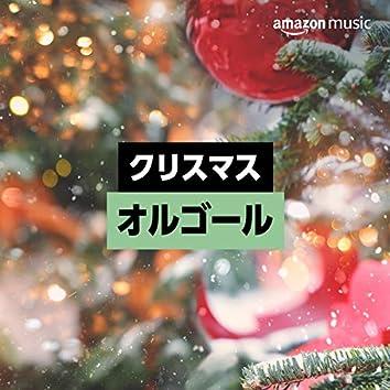 クリスマス オルゴール