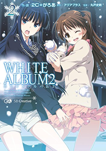 WHITE ALBUM2 2 (GA文庫)
