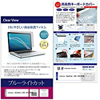 メディアカバーマーケット Lenovo IdeaPad L350 2020年版 [15.6インチ(1366x768)] 機種で使える【シリコンキーボードカバー フリーカットタイプ と ブルーライトカット光沢液晶保護フィルム のセット】