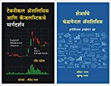 Best Technical Analysis Books - Technical Analysis + Fundamental Analysis Marathi Review