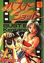 バストショット 1 (グランドチャンピオンコミックス)