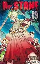 ドクターストーン Dr.STONE コミック 1-19巻セット
