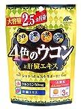ユニマット 4色のウコンと肝臓エキス 大容量2.5ヶ月分 231粒