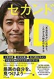 セカンドID 「本当の自分」に出会う、これからの時代の生き方 (きずな出版) - 小橋 賢児