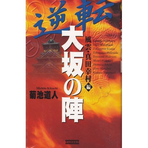 逆転大坂の陣 風雲・真田幸村編 (歴史群像新書 32)の詳細を見る