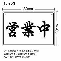 【オープンクローズ 和文両面パネル看板・サイズ:幅約30×高約20cm・曲水 営業中 準備中】漢字の営業中、準備中 日本語 オープンプレート