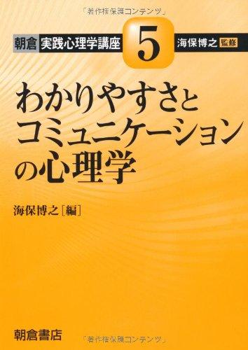 わかりやすさとコミュニケーションの心理学 (朝倉実践心理学講座)の詳細を見る