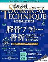 整形外科サージカルテクニック 2021年2号(第11巻2号)特集:脛骨プラトー骨折 あらゆる骨折パターンに対応するための知識とその実践