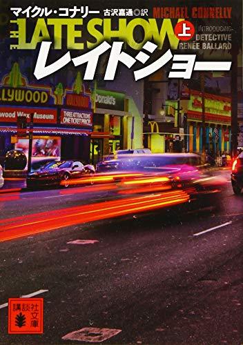 レイトショー(上) (講談社文庫)