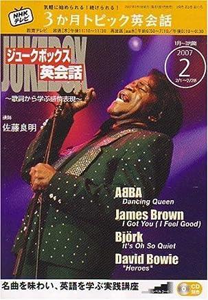 NHK テレビ3か月トピック英会話 2007年 02月号 [雑誌]