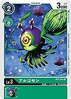 デジモンカードゲーム BT2-042 アルゴモン (C コモン) ブースター ULTIMATE POWER (BT-02)
