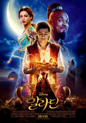Aladdin – Will Smith – Korean Movie Wall Poster Print - 30cm x 43cm / 12 Inches x 17 Inches