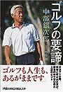 中部銀次郎 ゴルフの要諦 伝説のゴルファーに学ぶゴルフの大原則