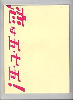 映画パンフレット 「恋は五・七・五!」 監督/脚本 萩上直子 出演 関めぐみ/小林きなこ/蓮沼茜/橋爪遼/細山田隆人/杉本哲太/高岡早紀
