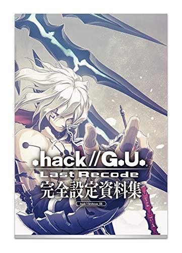 『『.hack//G.U. Last Recode』完全設定資料集 通常版』のトップ画像