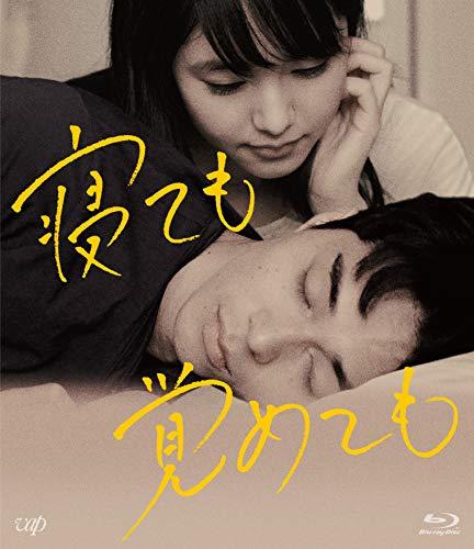 寝ても覚めても [Blu-ray] - 東出昌大, 唐田えりか, 濱口竜介