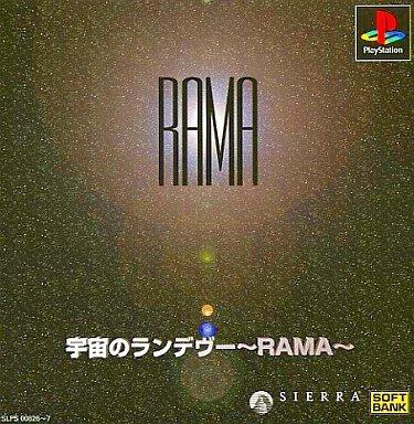 宇宙のランデヴー RAMA