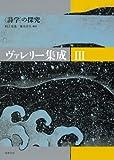 ヴァレリー集成Ⅲ (ヴァレリー集成(全6巻))