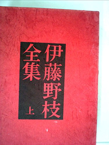 伊藤野枝全集〈上〉 (1970年)の詳細を見る