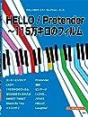 やさしく弾けるピアノ・セレクション・ピース HELLO / Pretender〜115万キロのフィルム 【ピース番号:P-123】