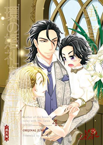 勇者のママは環の婚礼を魔王様と≪婚礼編≫ 勇者のママは今日も魔王様と3