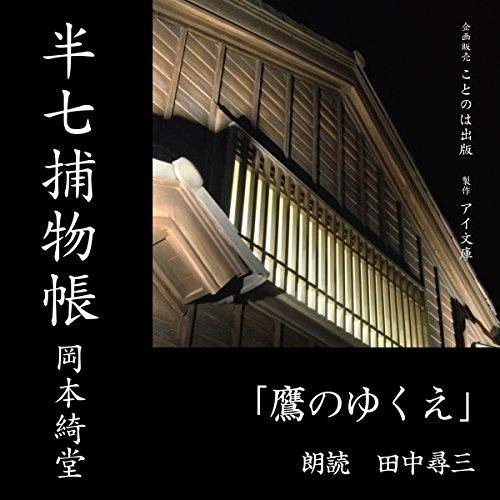 『半七捕物帳 鷹のゆくえ』のカバーアート