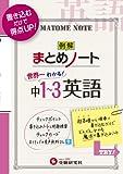 世界一わかる!  中1~3 英語 まとめノート:書き込むだけで得点UP!