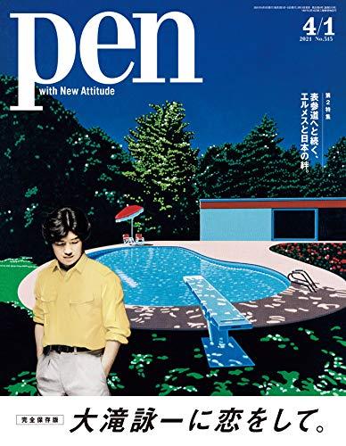 Pen (ペン) 「特集:完全保存版 大滝詠一に恋をして。」〈2021年4/1号〉 [雑誌]