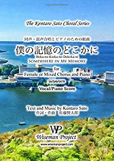 Boku-no Kioku-no Dokoka-ni (Somewhere in My Memory): for Female or Mixed Chorus and Piano