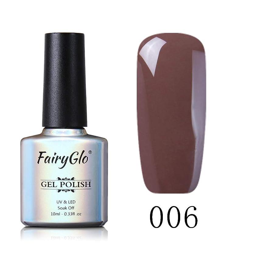 Fairyglo ジェルネイル カラージェル ブラウン系 1色入り 10ml 【全12色選択可】