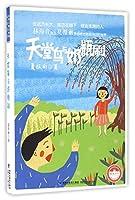 台湾儿童文学馆?城南书坊——天堂鸟与奶瓶刷