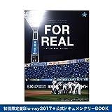 【公式】横浜DeNAベイスターズ FOR REAL_初回限定盤Blu-ray2017+公式ドキュメンタリーBOOK