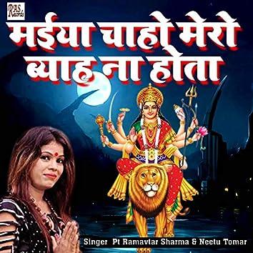 Maiya Chaho Mero Beyah Na Hota (Hindi)