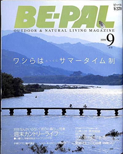 BE-PAL (ビーパル) 1999年9月号 週末カントリーライフごっこ