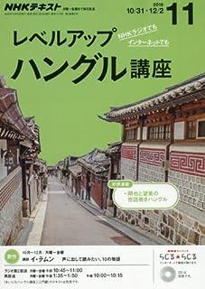 NHKラジオ レベルアップ ハングル講座 2016年11月号 [雑誌] (NHKテキスト)