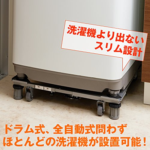 平安伸銅工業洗濯機台キャスター付ドラム式縦式両対応耐荷重150kg(移動時100kg)幅48~78cm奥行き39~61cmグレーDS-150