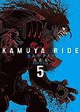 カムヤライド 5 (乱コミックス)