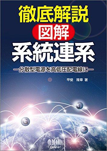 徹底解説 図解・系統連系: 分散型電源を高低圧配電線に