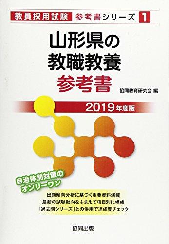 山形県の教職教養参考書 2019年度版 (教員採用試験「参考書」シリーズ)の詳細を見る